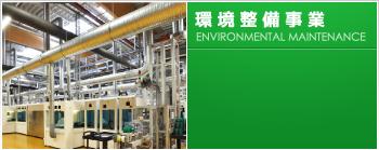環境整備事業