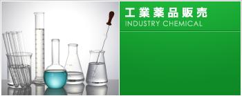 工業薬品販売事業