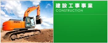 建設工事事業